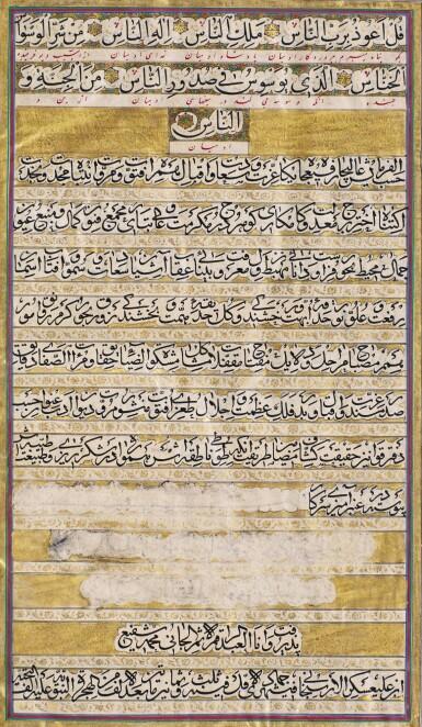 View 3. Thumbnail of Lot 79. A LARGE AND FINELY-ILLUMINATED QUR'AN, COPIED BY MUHAMMAD SHAFI' B. 'ALI ASKAR AL-ARSANJANI, THE ILLUMINATION ATTRIBUTED TO REZA SANI' HUMAYUN, PERSIA, QAJAR, DATED 1283 AH/1866-67 AD.