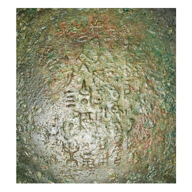 View 3. Thumbnail of Lot 193. An important documentary archaic bronze ritual food vessel (Gui), Late Shang dynasty, probably c. 1072 BC | 商末 或約公元前1072年 小子□簋.