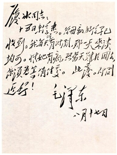 View 1. Thumbnail of Lot 31. Mao Zedong. Calligraphic autograph letter signed, to the journalist Yang Yi, 17 August [c.1948].