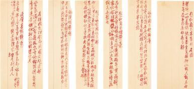 View 1. Thumbnail of Lot 3119. Hongli (Emperor Qianlong) 1711-1799 弘曆(乾隆帝) 1711-1799   Manuscript of Antique Poems  御題文物詩稿七篇.