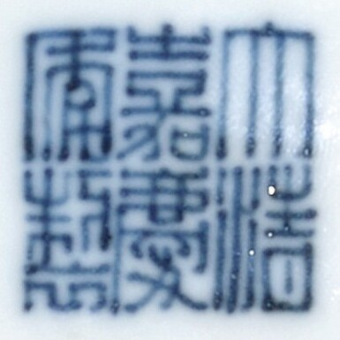 View 5. Thumbnail of Lot 337. A PAIR OF YELLOW-GLAZED BOWLS JIAQING SEAL MARKS AND PERIOD | 清嘉慶 黃釉盌一對 《大清嘉慶年製》款.