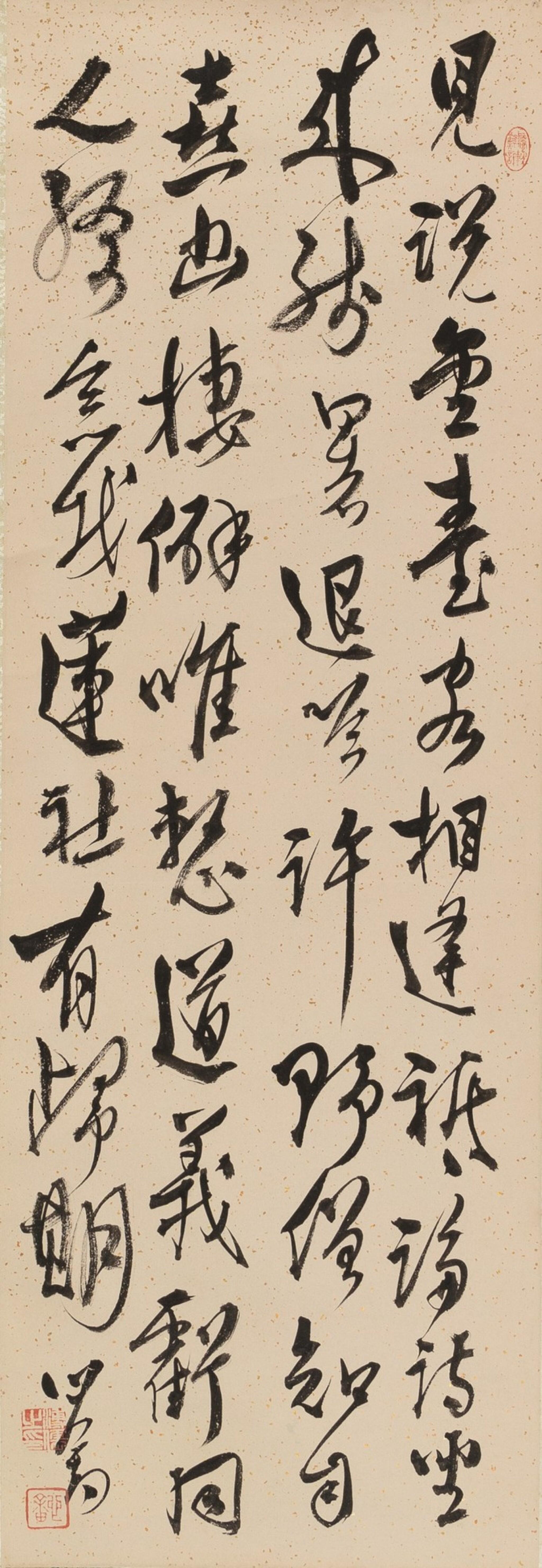 View 1 of Lot 131. Pu Ru (1896-1963) Poème en calligraphie de style courant | 溥儒 行書詩句 | Pu Ru (1896-1963) Poem in Running Script.