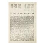 THREE ETHICAL WORKS: SHA'AREI HA-TESHUVAH AND SEFER HA-YIR'AH, RABBI JONAH GERONDI, WITH MUSAR HASKEL, ATTRIBUTED TO RABBI HAI GAON, FANO: [GERSHOM] SONCINO, [CA. 1506]