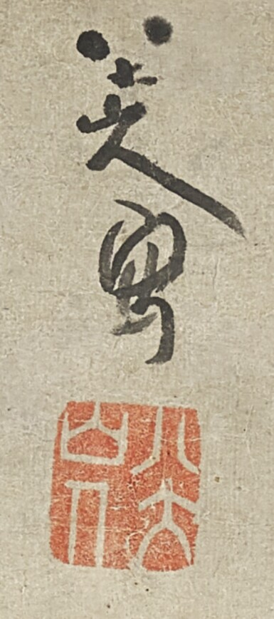 View 5. Thumbnail of Lot 2543. BADA SHANREN 1626-1705 八大山人 | LOTUS 荷花雙鳥.