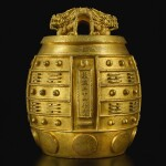 A rare imperial gilt-bronze temple bell, bianzhong, Kangxi mark and period, dated to the 54th year, corresponding to 1715   清康熙五十四年(1715年) 銅鎏金蒲牢鈕八卦紋「黃鐘」編鐘  《康熙五十四年製》款