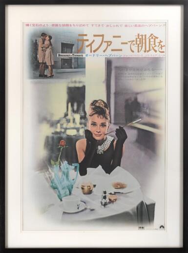 BREAKFAST AT TIFFANY'S (1961) POSTER, JAPANESE