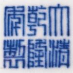 A RARE YELLOW-GROUND UNDERGLAZE-BLUE 'LOTUS' ARCHAISTIC VASE, QIANLONG SEAL MARK AND PERIOD   清乾隆 黃地青花纏枝蓮紋出戟雙耳瓶 《大清乾隆年製》款