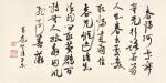 Shen Congwen 沈從文   Calligraphy in Xingshu 行書〈清平樂〉
