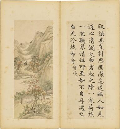 View 9. Thumbnail of Lot 2544. HUANG YUE 1750-1841; ZHAO BINGCHONG 1757-1814 黃鉞、趙秉沖   LANDSCAPES AFTER SI KONGTU 司空圖二十四詩品冊.