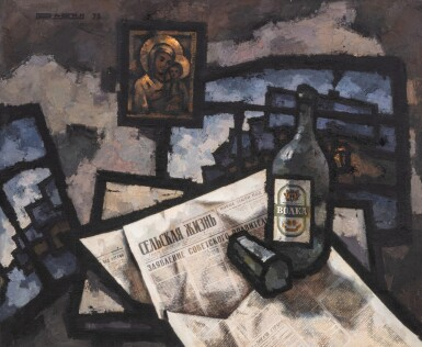 View 1. Thumbnail of Lot 19. Icon, Newspaper and Vodka.