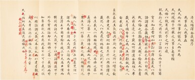 View 2. Thumbnail of Lot 3118. Hongli (Emperor Qianlong) 1711-1799 弘曆(乾隆帝) 1711-1799   First and Second Edit of the Preface of Sutra in Manchu 《清文繙譯全藏經序》初稿及二稿.