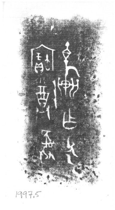 View 6. Thumbnail of Lot 13. An archaic bronze ritual food vessel (Gui), Early Western Zhou dynasty | 西周初 旅簋.