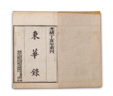 View 3. Thumbnail of Lot 147. Donghua Lu Dynastie Qing, daté 1887   清光緒 1887年 《東華錄》  Donghua Quan Lu, 140 books in 24 tomes, Qing Dynasty, dated 1887.