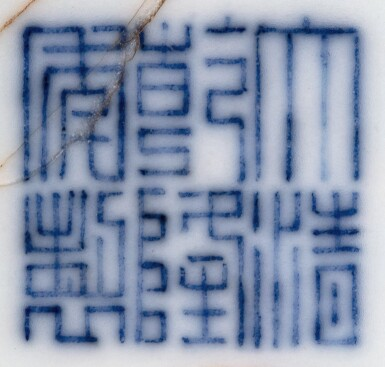 View 5. Thumbnail of Lot 75. A blue and white Ming-style bottle vase, Seal mark and period of Qianlong | 清乾隆 青花纏枝花卉紋賞瓶 《大清乾隆年製》款.