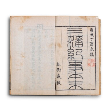 View 4. Thumbnail of Lot 142. Ensemble de 2 ouvrages d'histoire et de géographie Dynastie Qing | 清 書籍兩套 | A group of two books on historical geography, Qing Dynasty.