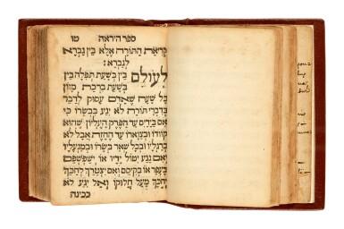 View 3. Thumbnail of Lot 117. Gerondi, Sefer hayirah, Amsterdam, Menasseh ben Israel, 1627, modern crushed morocco.