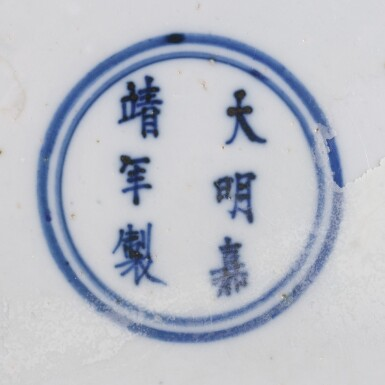 View 2. Thumbnail of Lot 4. A RARE BLUE AND WHITE 'FLORAL' JAR, JIAJING MARK AND PERIOD | 明嘉靖 青花花卉紋罐 《大明嘉靖年製》款.