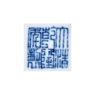 View 7. Thumbnail of Lot 147. A Ming-style blue and white bottle vase, Qianlong seal mark and period   清乾隆 青花纏枝蓮紋賞瓶  《大清乾隆年製》款.
