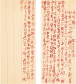 Hongli (Emperor Qianlong) 1711-1799 弘曆(乾隆帝) 1711-1799   Manuscript of Wenfeng Stone Poem 御製《文峰詩稿》