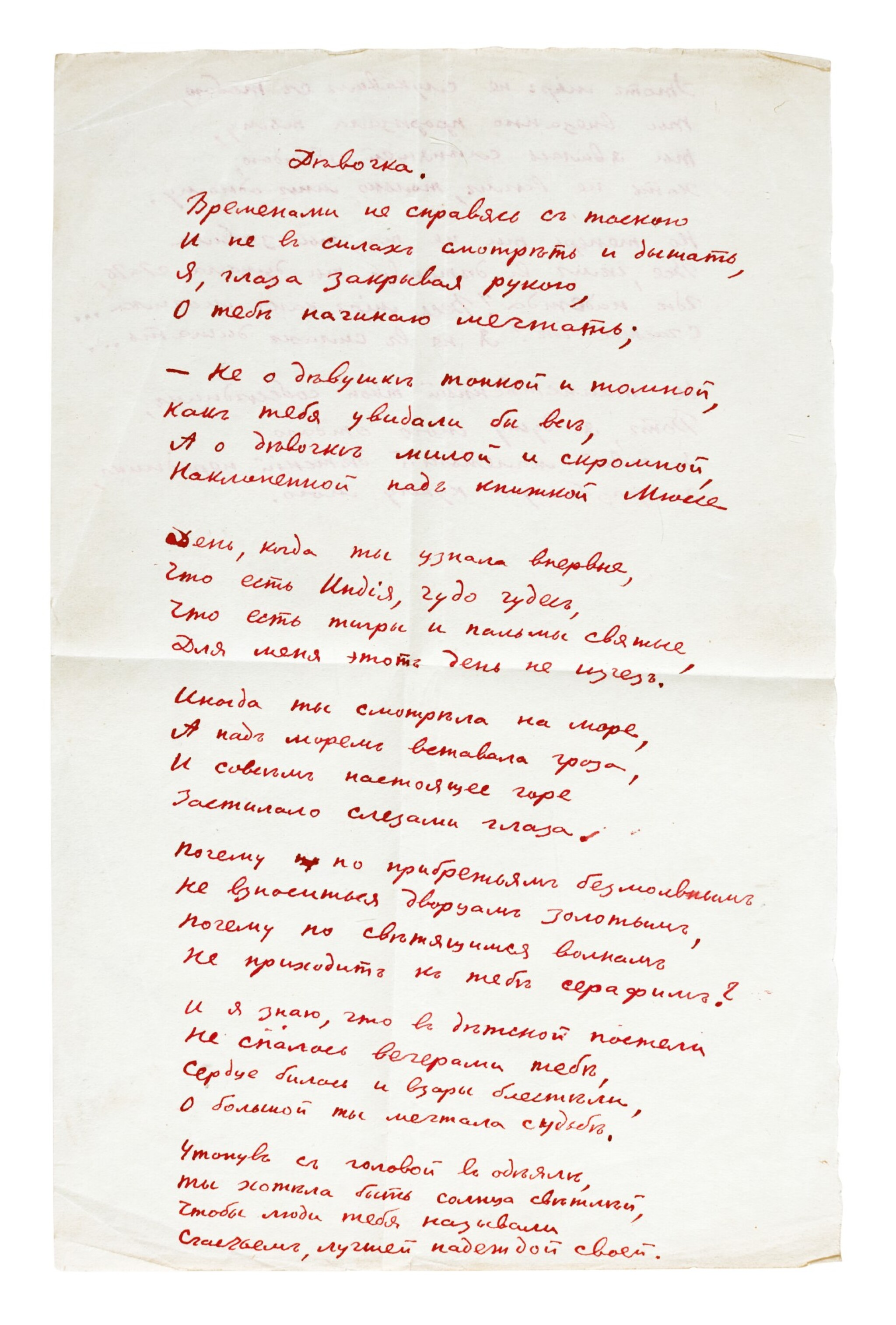 "View full screen - View 1 of Lot 57. N. Gumilev. Autograph manuscripts of two poems ""Devochka"" and ""P'yanyy Dervish"", 1921."