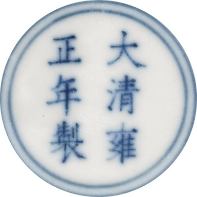 View 4. Thumbnail of Lot 190. A VERY RARE BLUE AND WHITE 'FLORAL' VASE YONGZHENG MARK AND PERIOD.
