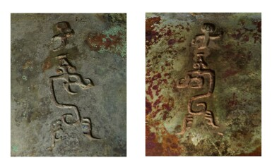 View 6. Thumbnail of Lot 1. An extremely rare pair of archaic bronze ritual food vessels (Ding), Late Shang dynasty   商末 子龔鼎一對.