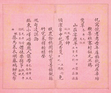 View 29. Thumbnail of Lot 3114. Peng Yuanrui 1731 - 1803 彭元瑞 1731-1803 | Poems for the Emperor Qianlong's Eightieth Birthday Celebration 《萬壽大慶八庚全韻詩》冊.