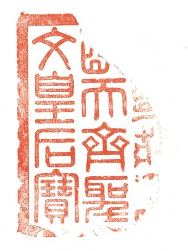 View 8. Thumbnail of Lot 3601. A superb imperial green jade memorial seal of the Yongle Empress Wen Ming dynasty, Hongxi period | 明洪熙 永樂仁孝文皇后青玉龍鈕諡寶 印文:……天齊聖文皇后寶.
