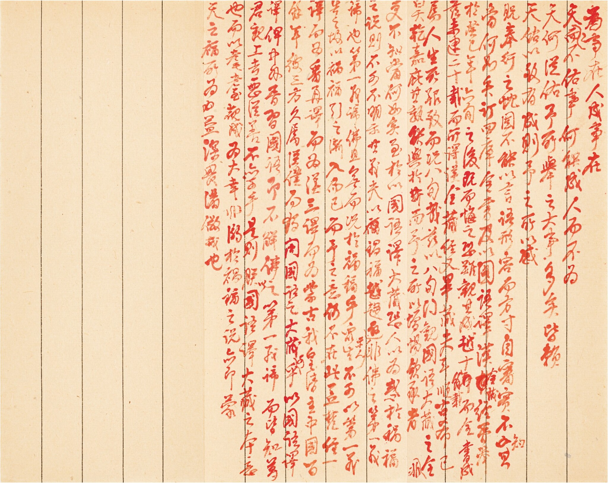 View full screen - View 1 of Lot 3118. Hongli (Emperor Qianlong) 1711-1799 弘曆(乾隆帝) 1711-1799   First and Second Edit of the Preface of Sutra in Manchu 《清文繙譯全藏經序》初稿及二稿.