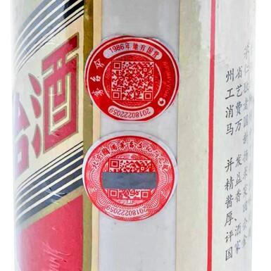 View 4. Thumbnail of Lot 7718. 1986 年產五星牌貴州茅台酒 (地⽅國營)Kweichow Moutai 1986 (1 BT50).