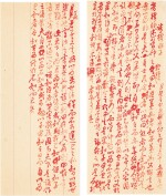 Hongli (Emperor Qianlong) 1711-1799 弘曆(乾隆帝) 1711-1799 | Manuscript of the Preface of Hanfeizi 《讀韓非子》手稿