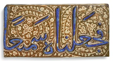 A KASHAN LUSTRE POTTERY FRIEZE TILE, PERSIA, 13TH/14TH CENTURY