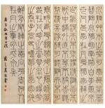 Wu Xizai (1799-1870) Essai en calligraphie de style des scribes Intitulé Ai Lian Shuo | 吳熙載 篆書「愛蓮說」| Wu Xizai (1799-1870)Essay 'Ai Lian Shuo' in Calligraphy in Clerical Script