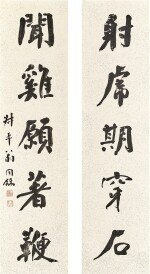 Weng Tonghe 翁同龢   Calligraphy Couplet in Kaishu 楷書五言聯