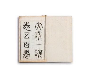 View 3. Thumbnail of Lot 144. He Shen et al. (Ed.), Da Qing Yitong Zhi Dynastie Qing, époque Guangxu, daté dingyou (1897) | 和珅等 奉旨重纂 《大清一統志五百卷》| He Shen et al. (Ed.)? Da Qing Yitong Zhi.