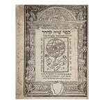 SEFER TSEDAH LA-DEREKH (HALAKHIC COMPENDIUM), RABBI MENAHEM IBN ZERAH, FERRARA: ABRAHAM IBN USQUE, 1554