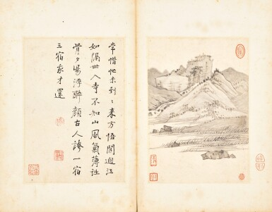 View 5. Thumbnail of Lot 3076. Hongren 1610 - 1664 弘仁1610-1664 | Landscapes and Calligraphies 書畫合璧冊.
