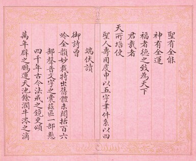 View 7. Thumbnail of Lot 3114. Peng Yuanrui 1731 - 1803 彭元瑞 1731-1803 | Poems for the Emperor Qianlong's Eightieth Birthday Celebration 《萬壽大慶八庚全韻詩》冊.