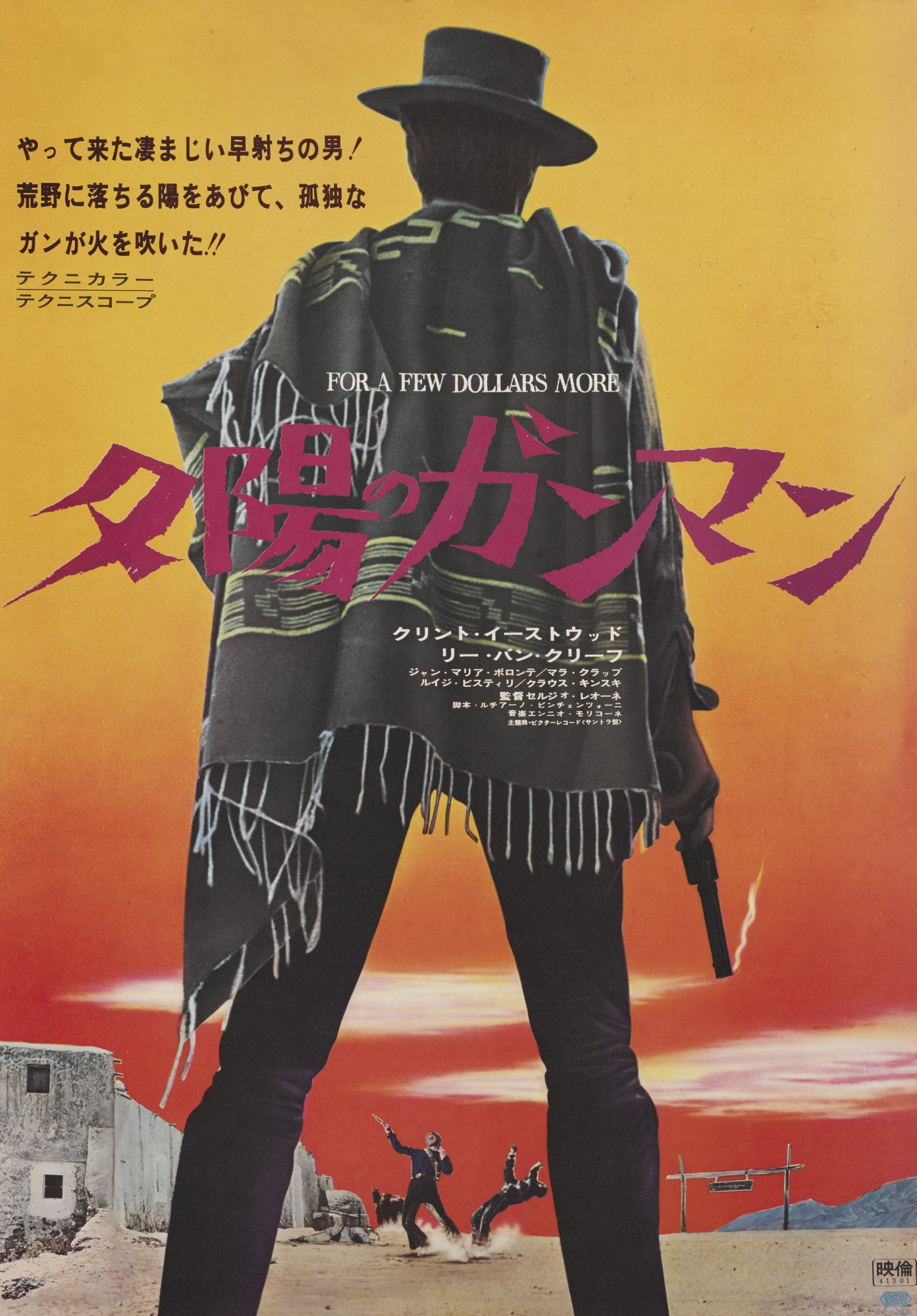 PER QUALCHE DOLLARO IN PIU/FOR A FEW DOLLARS MORE (1965) POSTER, JAPANESE