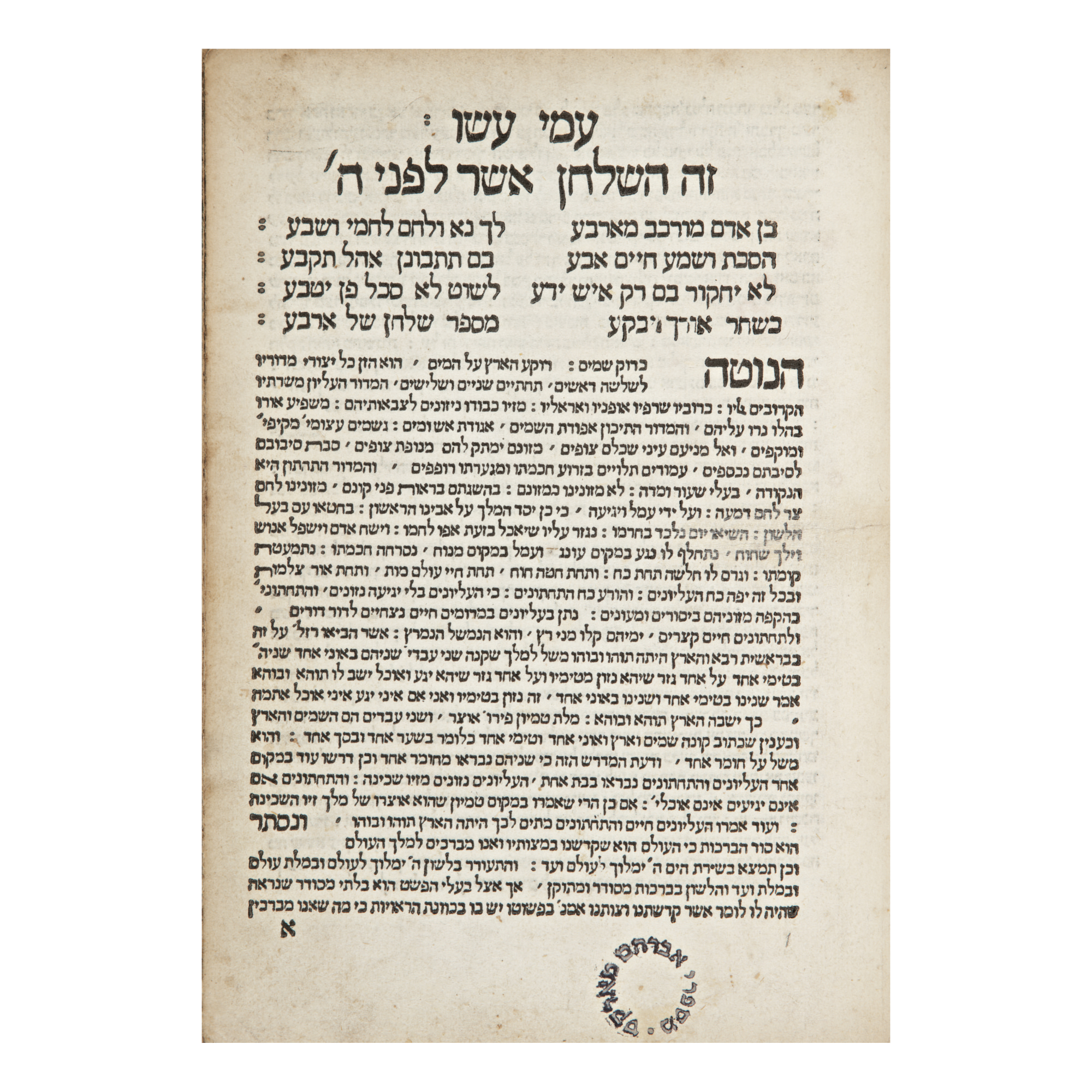 SEFER SHULHAN SHEL ARBA (LAWS RELATING TO MEALS AND TABLE MANNERS), [RABBI BAHYA BEN ASHER], [MANTUA: SAMUEL BEN MEIR LATIF, CA. 1514]